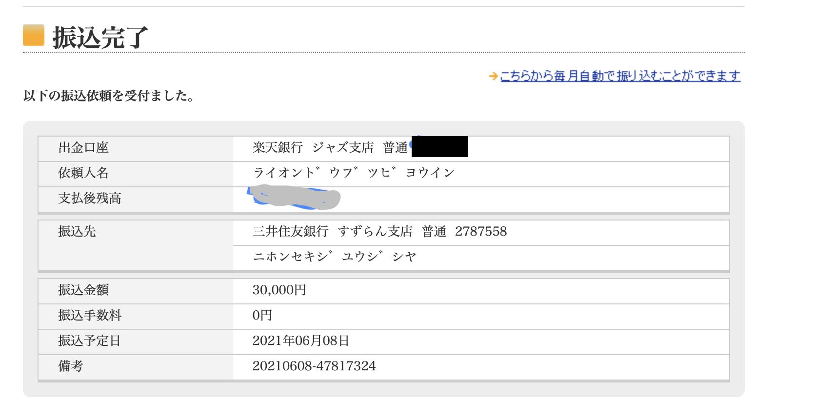 らいおんマスク200枚達成_d0178999_11481974.png