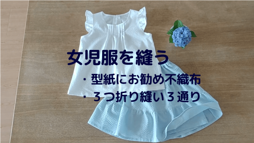 女児服を縫う♪_d0034659_17231256.png