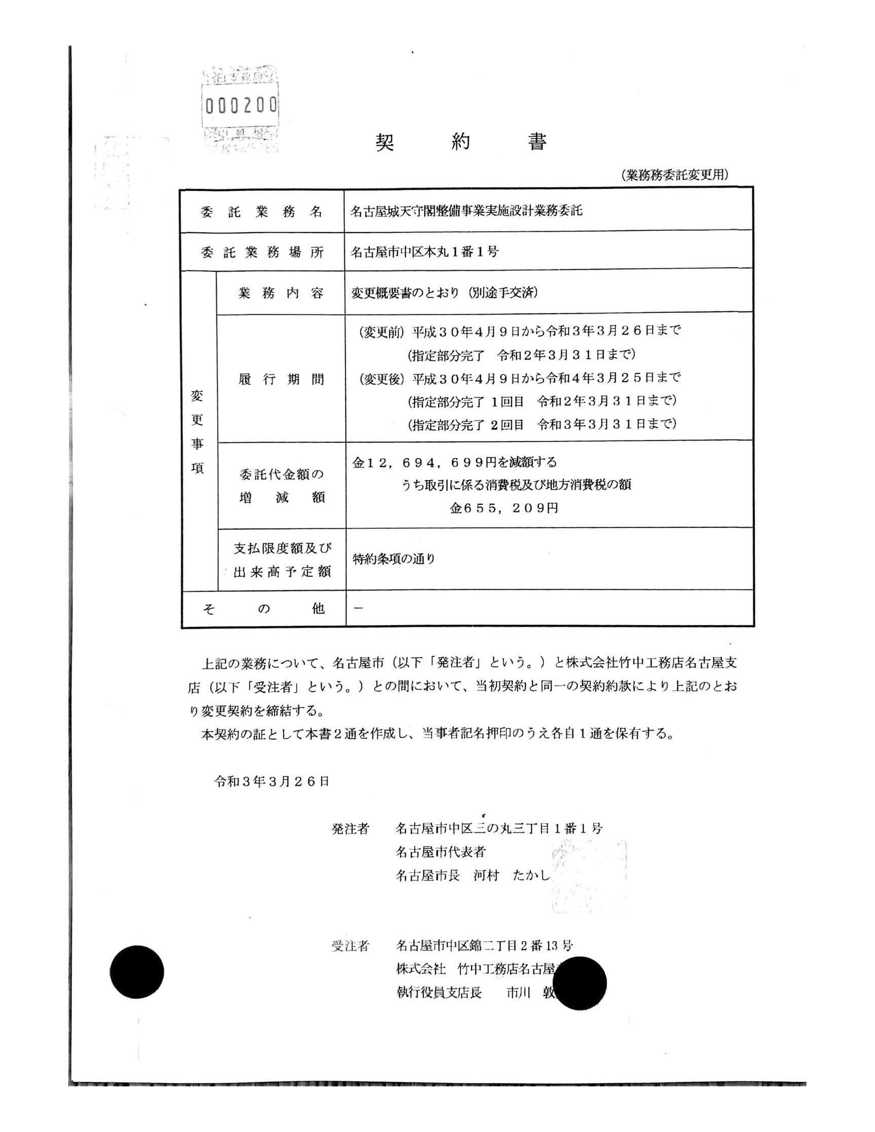 名古屋城天守閣整備事業実施設計業務委託 2022/3/25まで再延長_d0011701_16452313.jpg