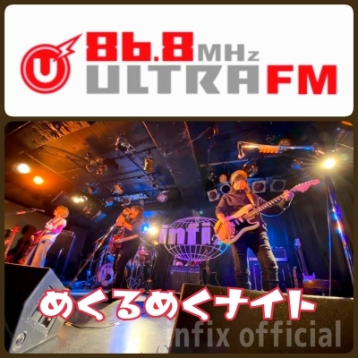 今日はウルトラFMで「めくるめくナイト」も金曜日~☆_b0183113_23191969.jpg