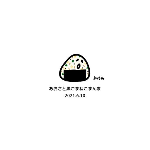 【おにぎり記録帳2021】No.483_c0327737_22132987.jpg