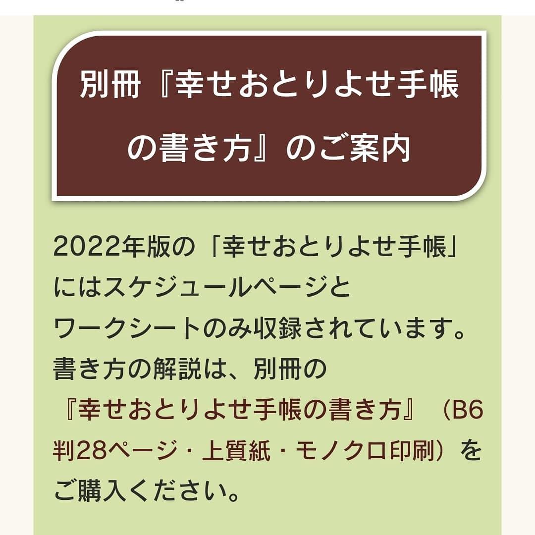 210610 新月に来年の手帳のご予約を❗_f0164842_19254381.jpg