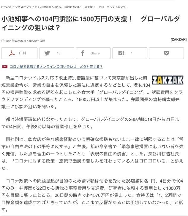 ニュース3_b0111551_00390355.jpeg
