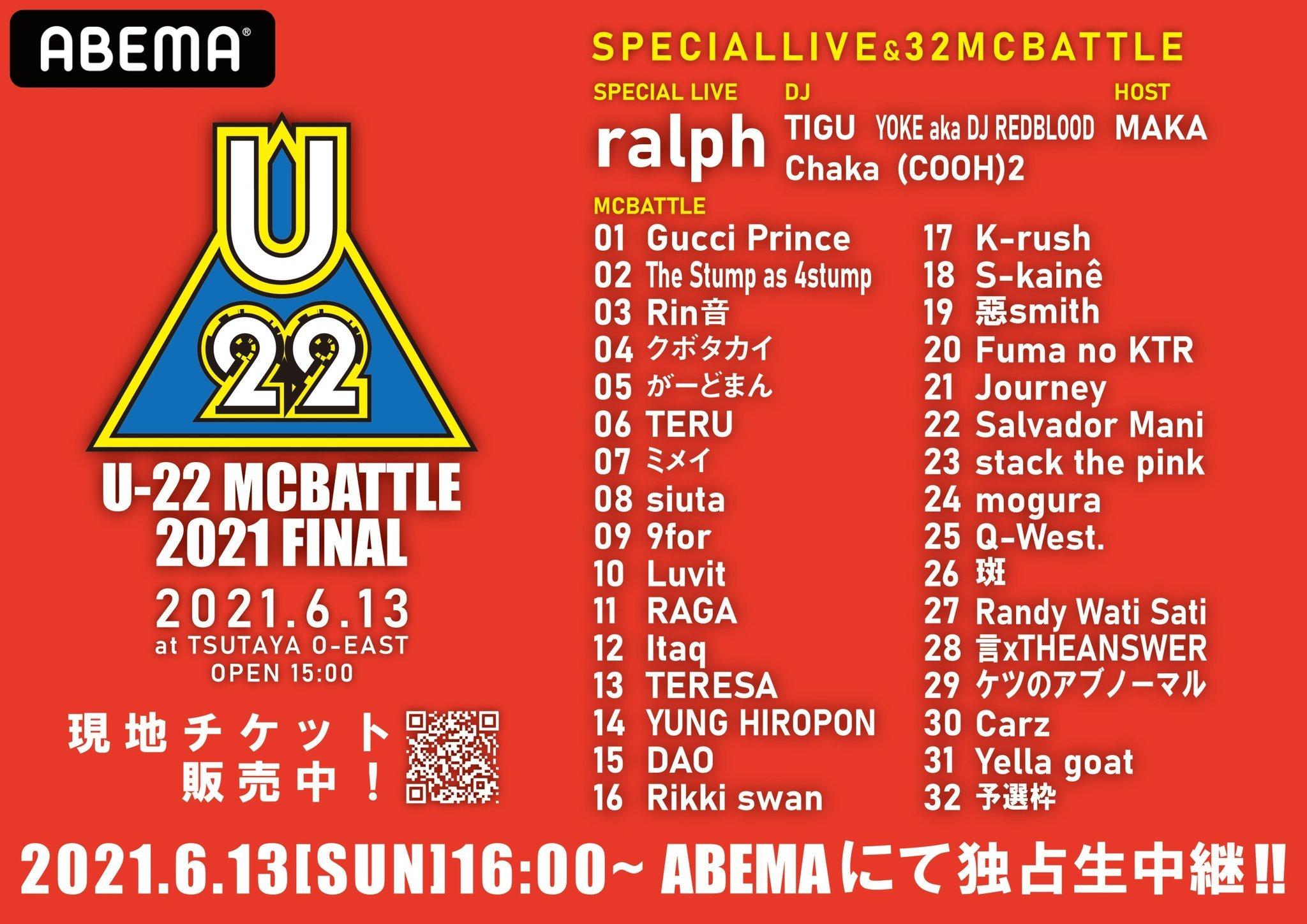 6/13 U-22 MCBATTLE 2021 FINAL abemaで無料配信_e0246863_19251685.jpg