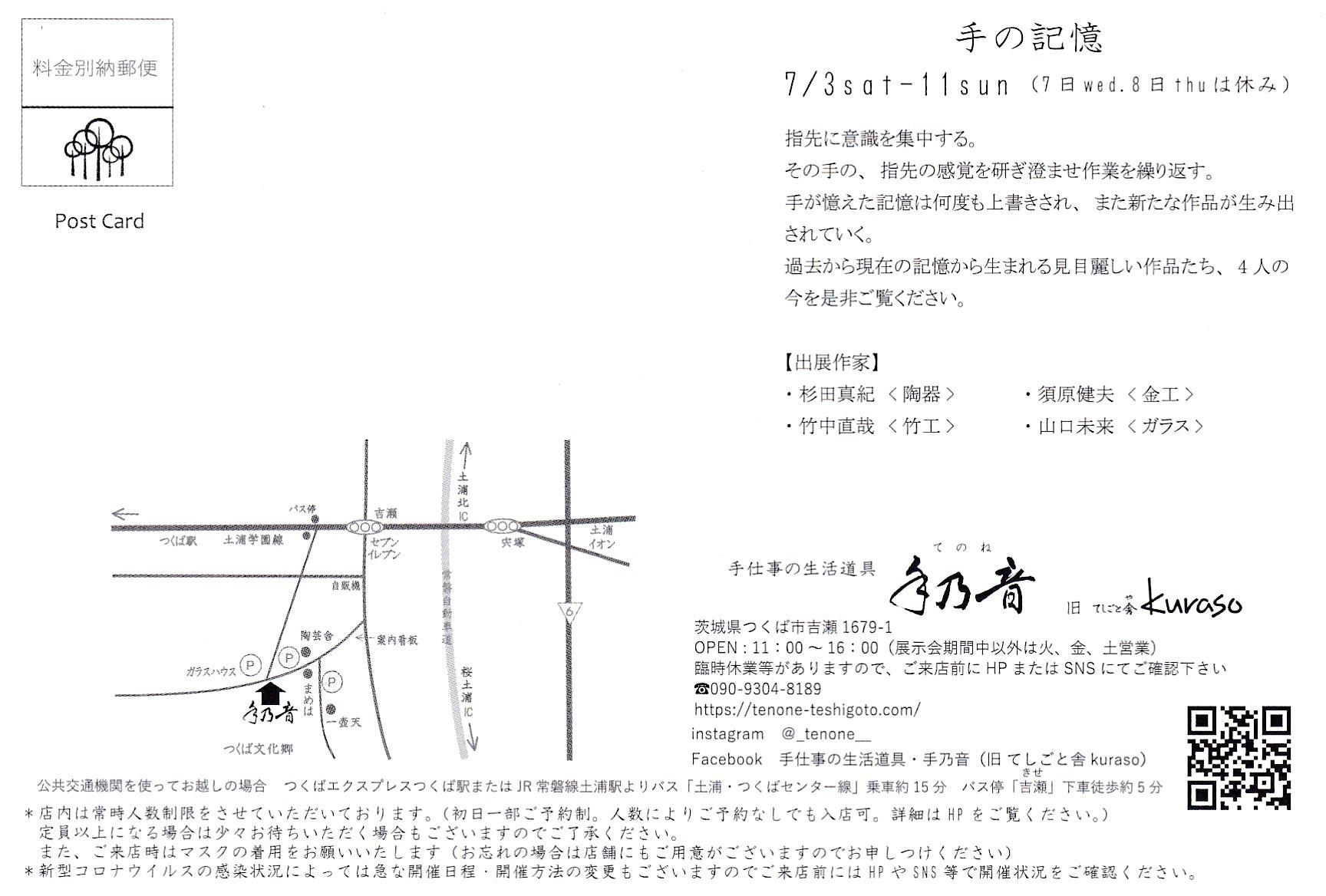 企画展【手の記憶】_a0230872_16184043.jpg