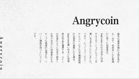 Angrycoin——アングリーコイン、デジタル通貨先安天敵の新登場!_a0390018_16123017.jpg