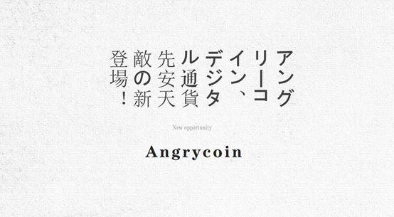 Angrycoin——アングリーコイン、デジタル通貨先安天敵の新登場!_a0390018_16123982.jpg
