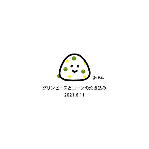 【おにぎり記録帳2021】No.484_c0327737_11512964.jpg