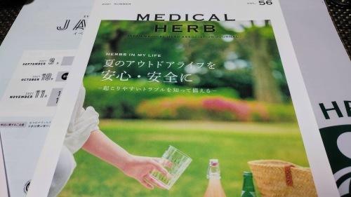 日本メディカルハーブ協会の会報誌2021夏号(VOL.56)_c0190960_07181044.jpg