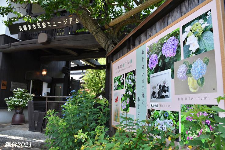 ホットニュース 『そうだ 鎌倉、行こう 2021』_d0251161_17120985.jpg