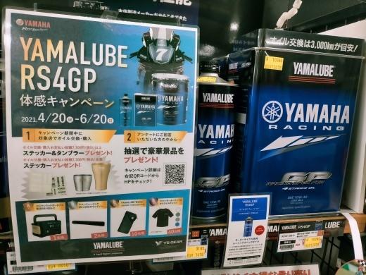 YAMALUBEオイル RS4GP体感キャンペーン_b0163075_08490666.jpg