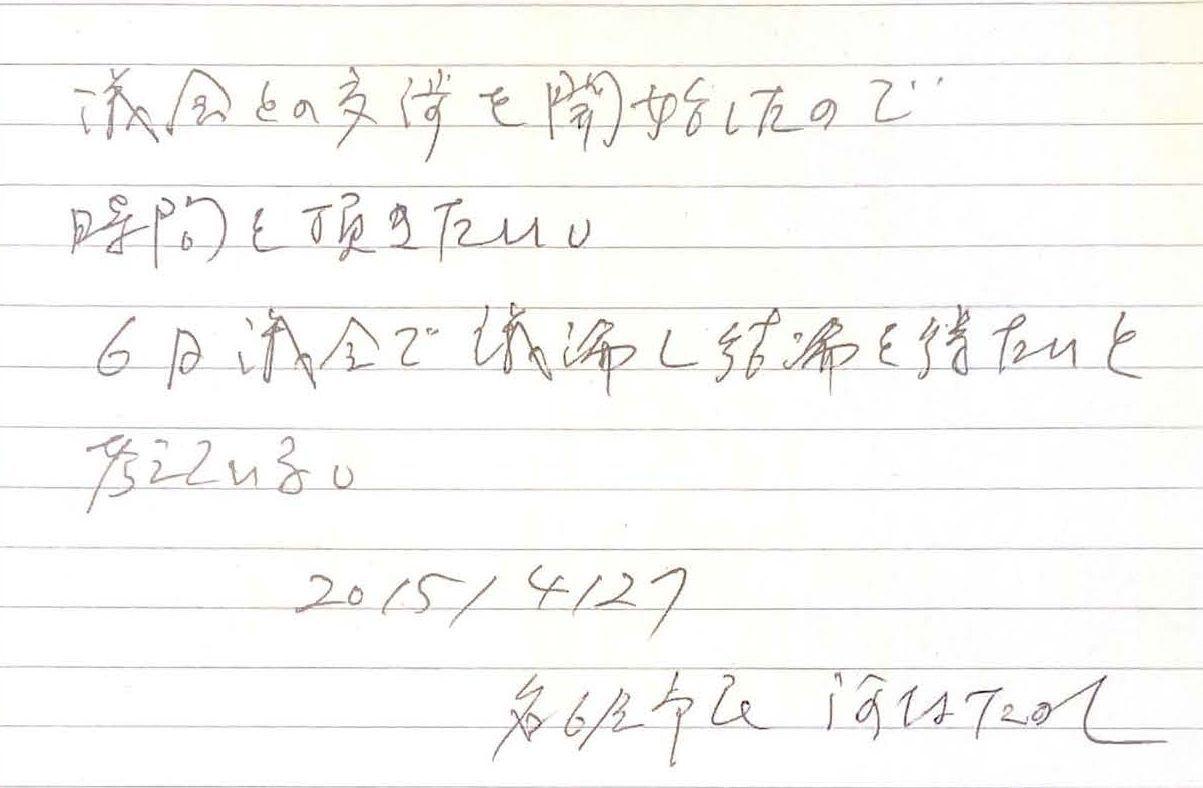 河村市長 陽子線がん施設に関する和解あっせん手続き 15/4/27「議会との交渉を開始した」書面開示_d0011701_16493074.jpg