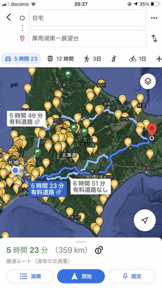 今回は旅がメイン!道東の絶景「摩周湖」へ! ★TOMMYの車と北海道の絶景★「TOMMY Travel around Hokkaido」-10旅目-_b0127002_10523937.jpg