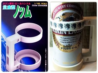 「オジン軍モビールハンド 量産型【ノッム】」ついに出たぁ!_b0183113_08002555.jpg