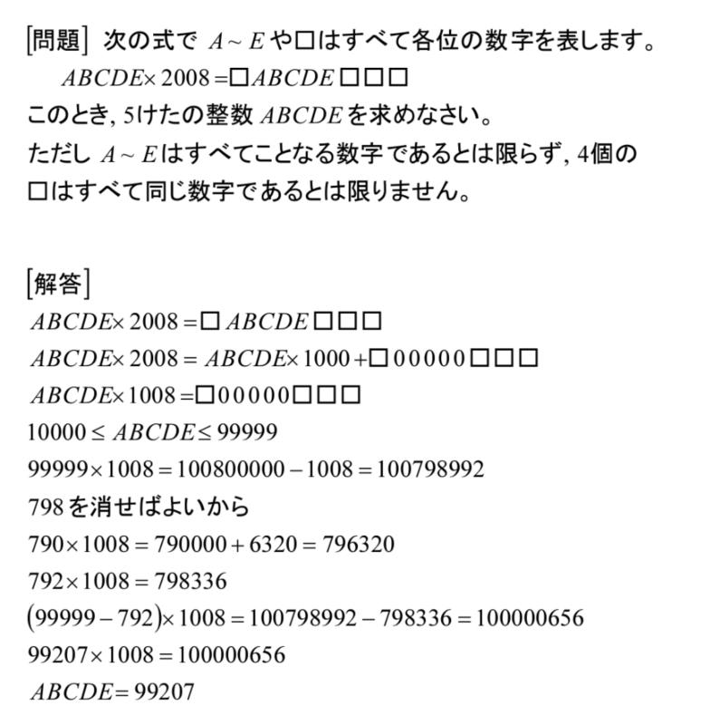 算数o<111-2>掛け算(解答)_b0368745_11065131.png