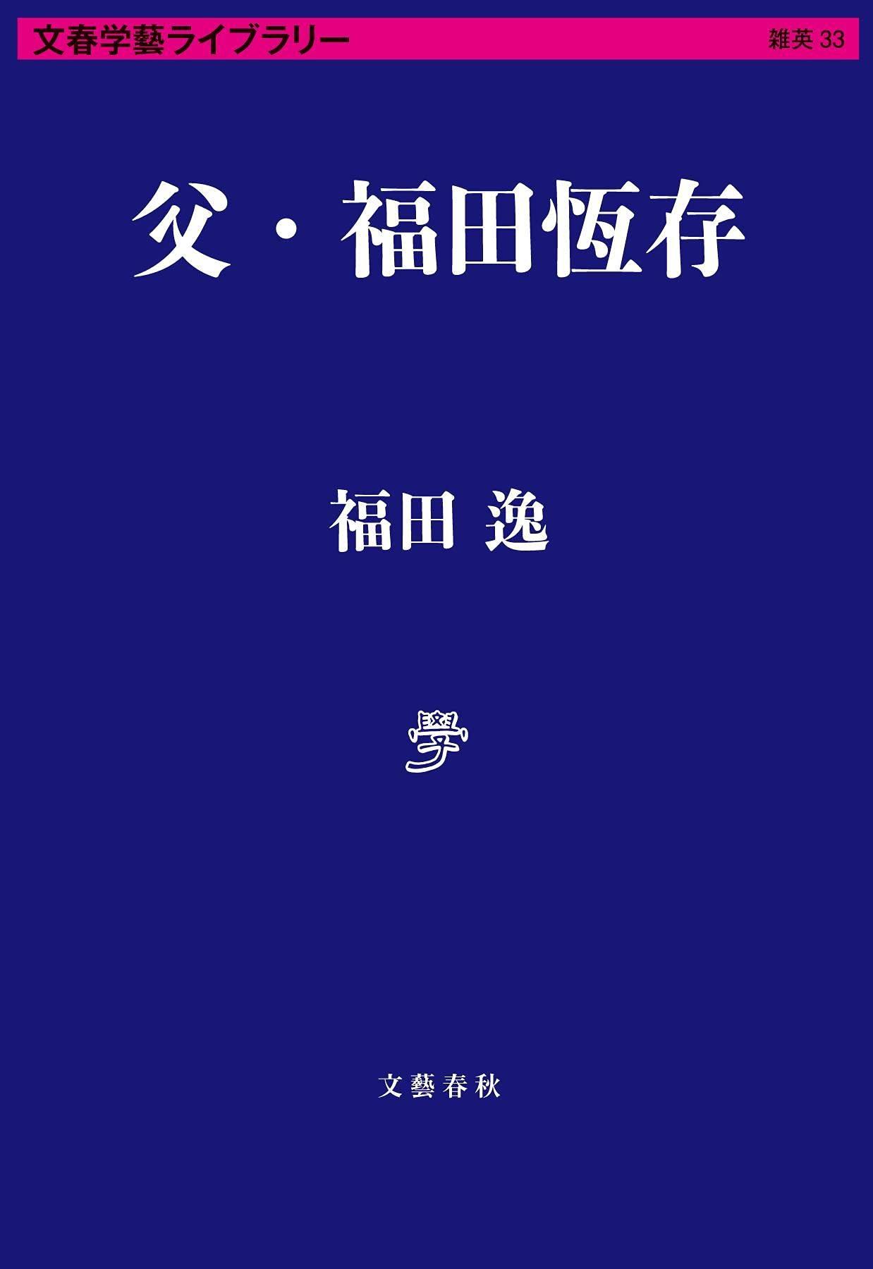 『父・福田恆存』文庫化_d0007247_16343814.jpg