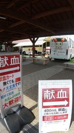 げんきの郷は社会貢献企業として「献血サポーター」に登録されています!_c0141652_12505433.jpg
