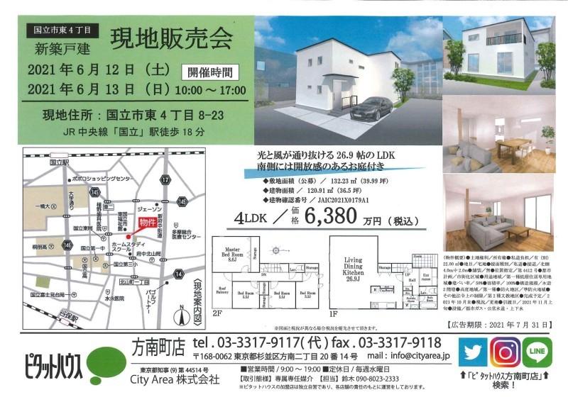 【おすすめ物件】国立市の新築戸建て_b0246953_09594118.jpg