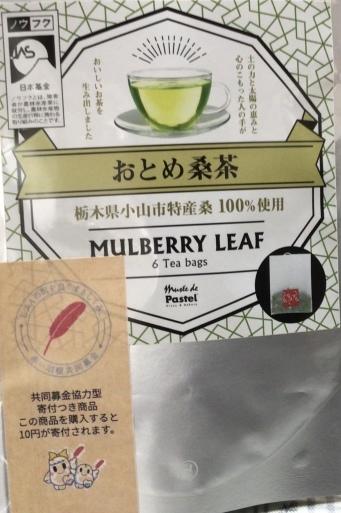 旬の夏秋茄子の味わいとおとめ桑茶の味わい_a0053063_23145209.jpeg