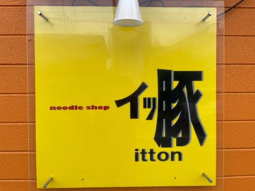 Noodle Shop イッ豚_c0107574_11260479.jpg