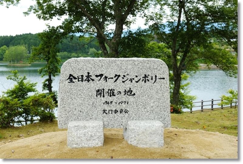 フォークジャンボリー記念碑_c0054876_15570824.jpg