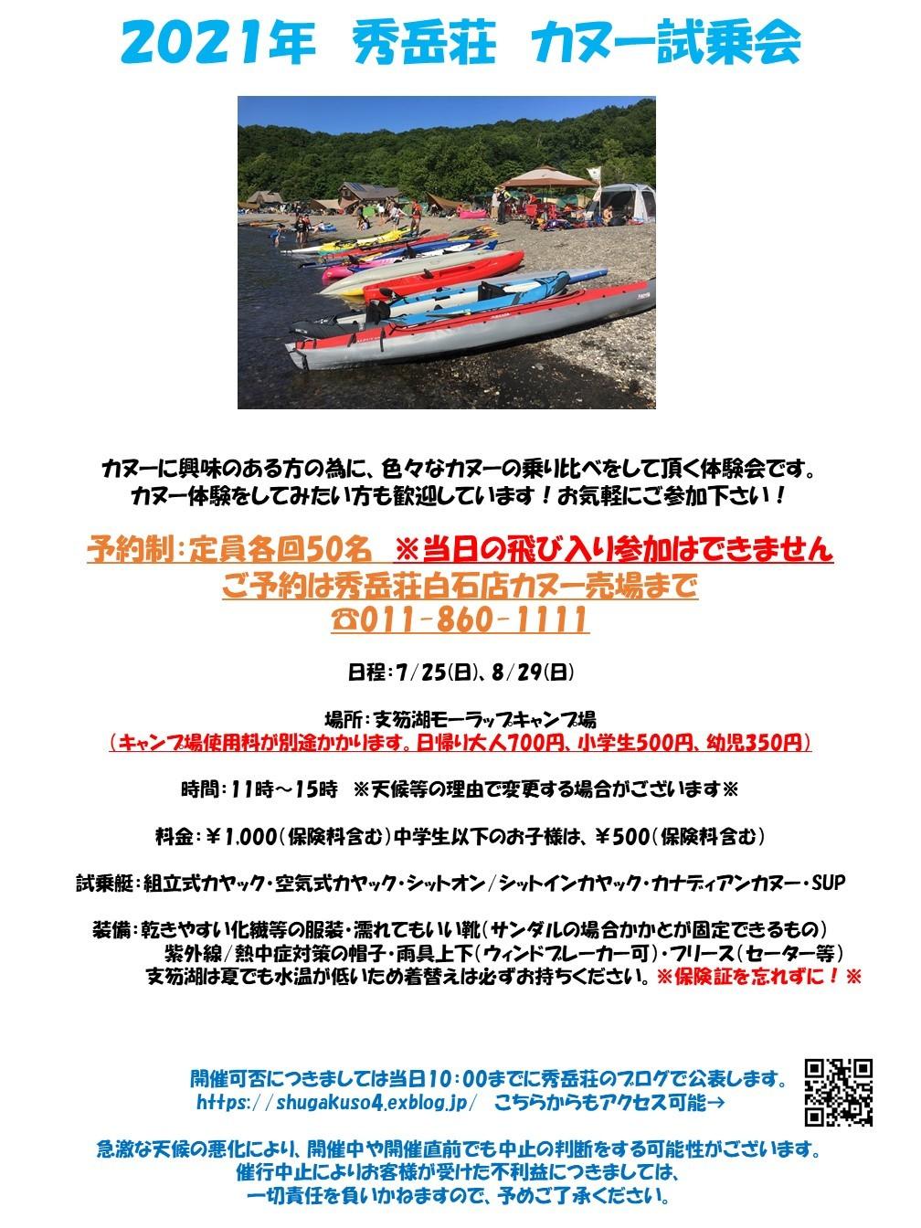 2021年 カヌー試乗会_d0198793_15560419.jpg