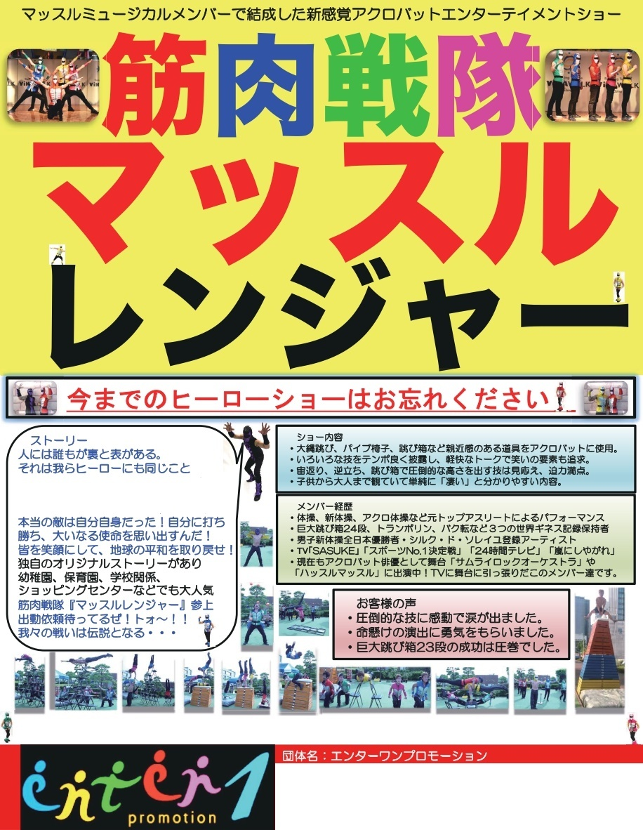 筋肉戦隊マッスルレンジャー(幼児・低学年・高学年鑑賞例会)_a0062707_15463390.jpg