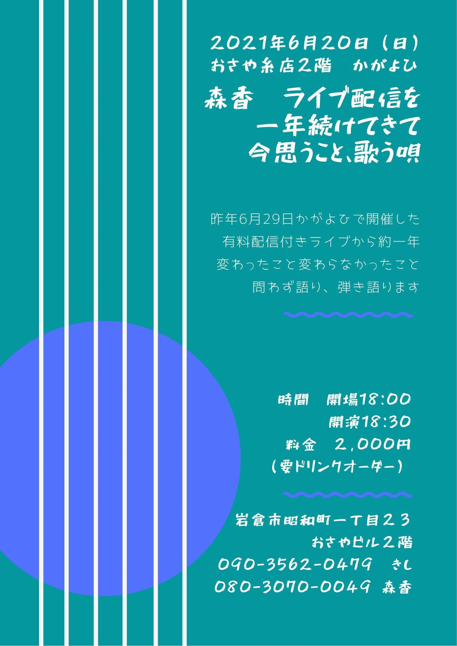 森香ライブ_b0151508_12211252.jpg