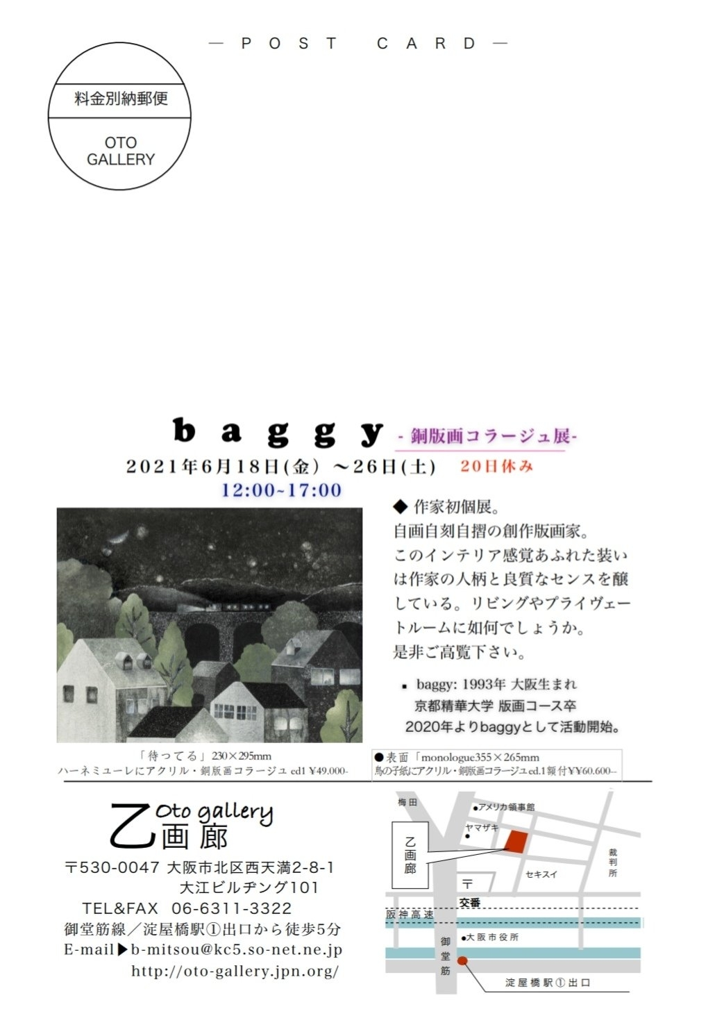 baggy 展 _b0124224_12170599.jpg