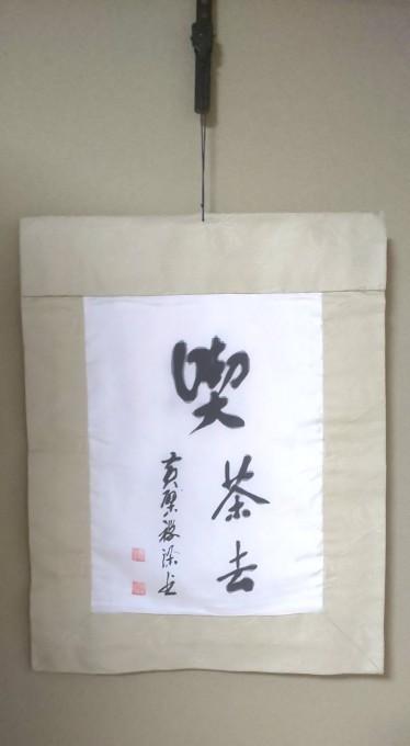 6月14日  「五輪旗制定記念日」・「非風非幡」_b0255824_17474311.jpg