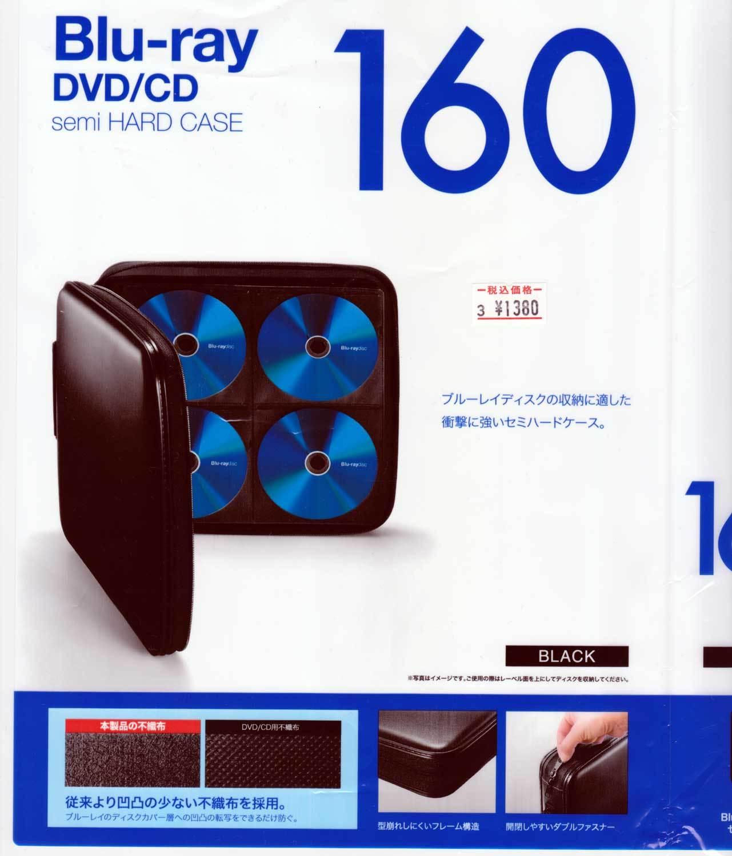 サンワサプライ Blu-ray対応セミハードケース FCD-WLBD160BK_a0356328_16570061.jpg