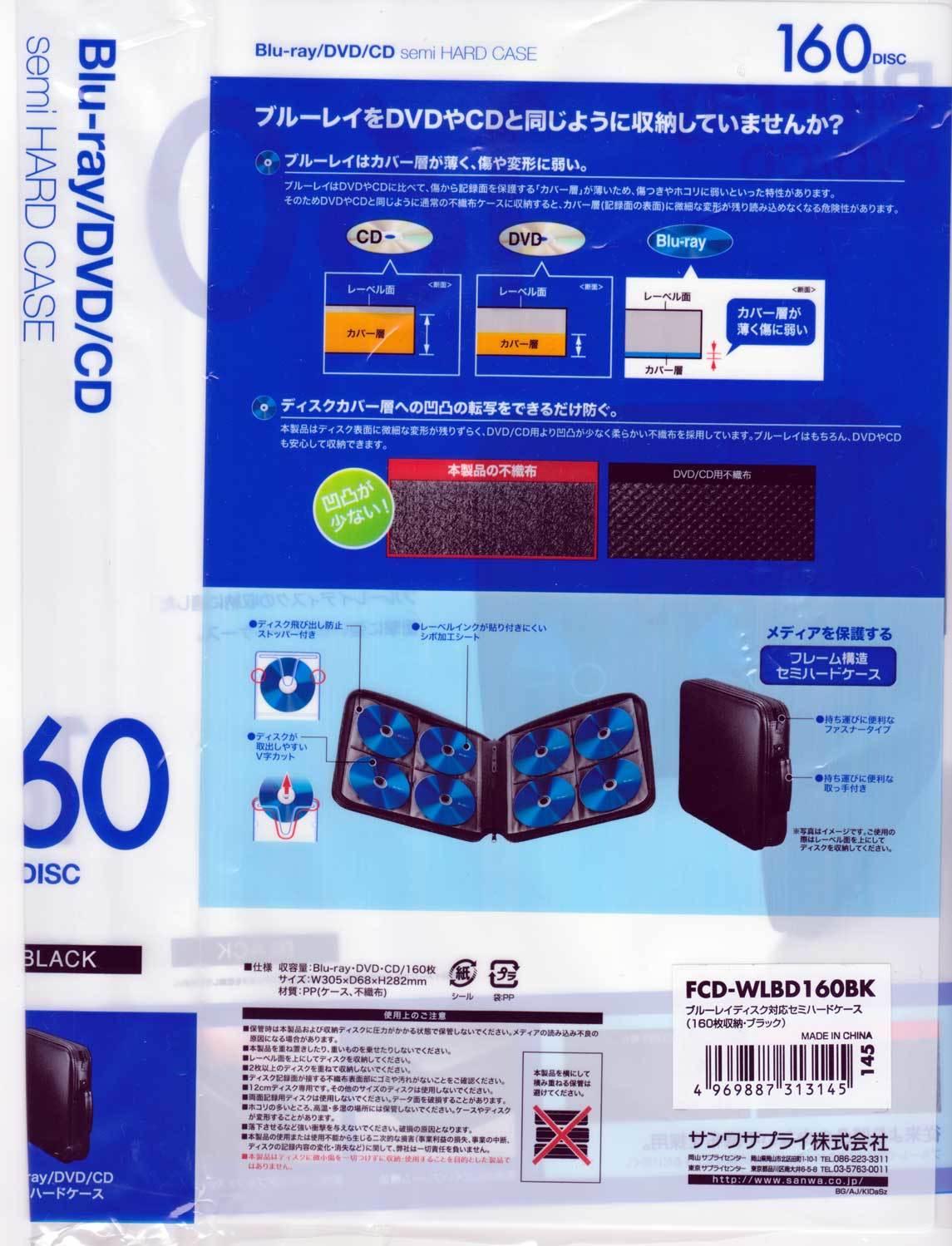 サンワサプライ Blu-ray対応セミハードケース FCD-WLBD160BK_a0356328_16570098.jpg