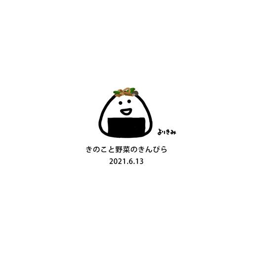 【おにぎり記録帳2021】No.485_c0327737_21063215.jpg