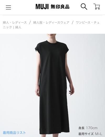 MUJI(無印良品)でお買い物、再び♪_c0206352_05123199.jpeg