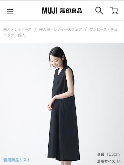 MUJI(無印良品)でお買い物、再び♪_c0206352_05184762.jpeg