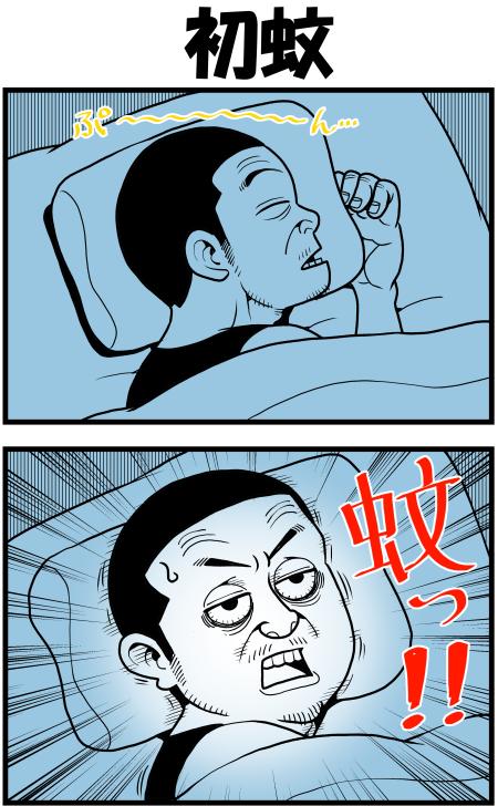 初蚊 - 戯画漫録
