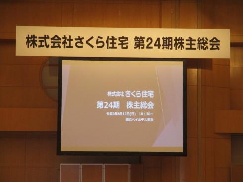 第24期株主総会_e0190287_17564005.jpg