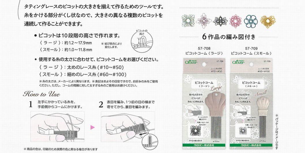 【新発売】ピコットコーム_d0156706_12420642.jpg