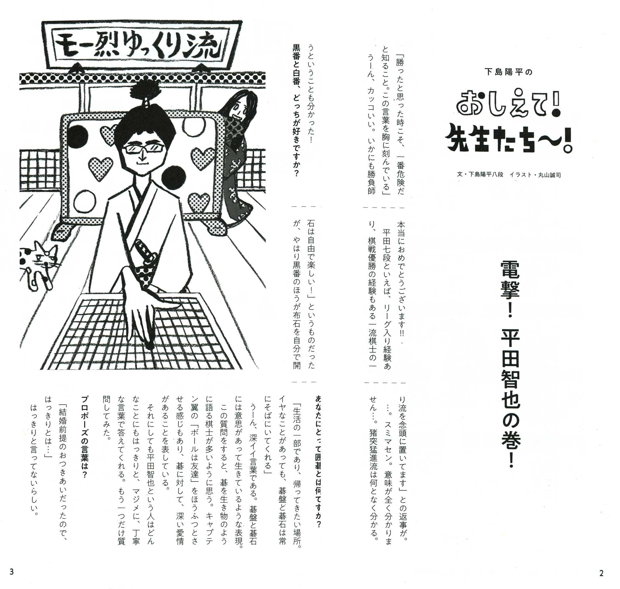 囲碁講座(NHK出版)2021年6月号 「おしえて!先生たち〜!」イラスト+タイトル描き文字_a0048227_21501878.jpg