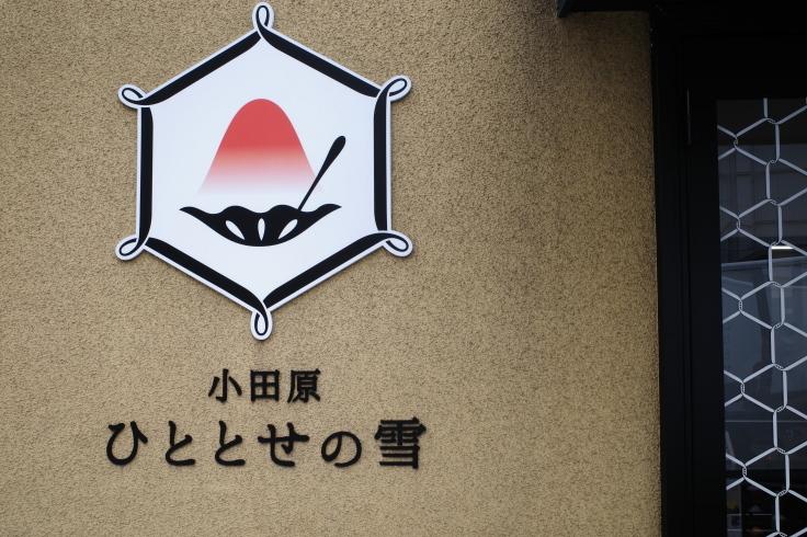 ひととせの雪    神奈川県小田原市早川/かき氷 カフェ_a0287336_20353102.jpg
