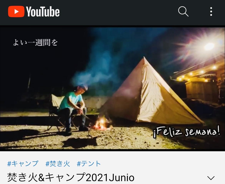 今週初めのYouTubeチャンネルは、キャンプで焚き火編_a0103940_23564465.jpeg