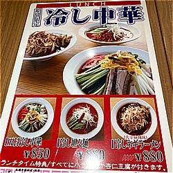 冷やし担々麺_c0087349_11184604.jpg