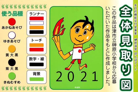 今年も可愛い田んぼアート_b0145257_08482979.jpg