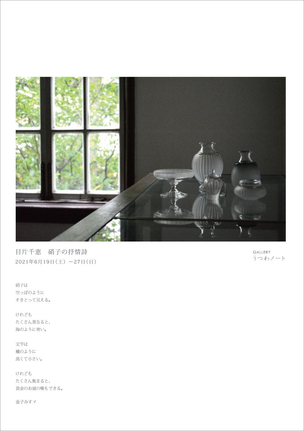 「目片千恵 硝子の抒情詩」開催のお知らせ_d0087761_17265099.jpg