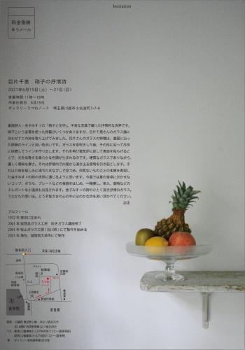 「目片千恵 硝子の抒情詩」開催のお知らせ_d0087761_17265117.jpg