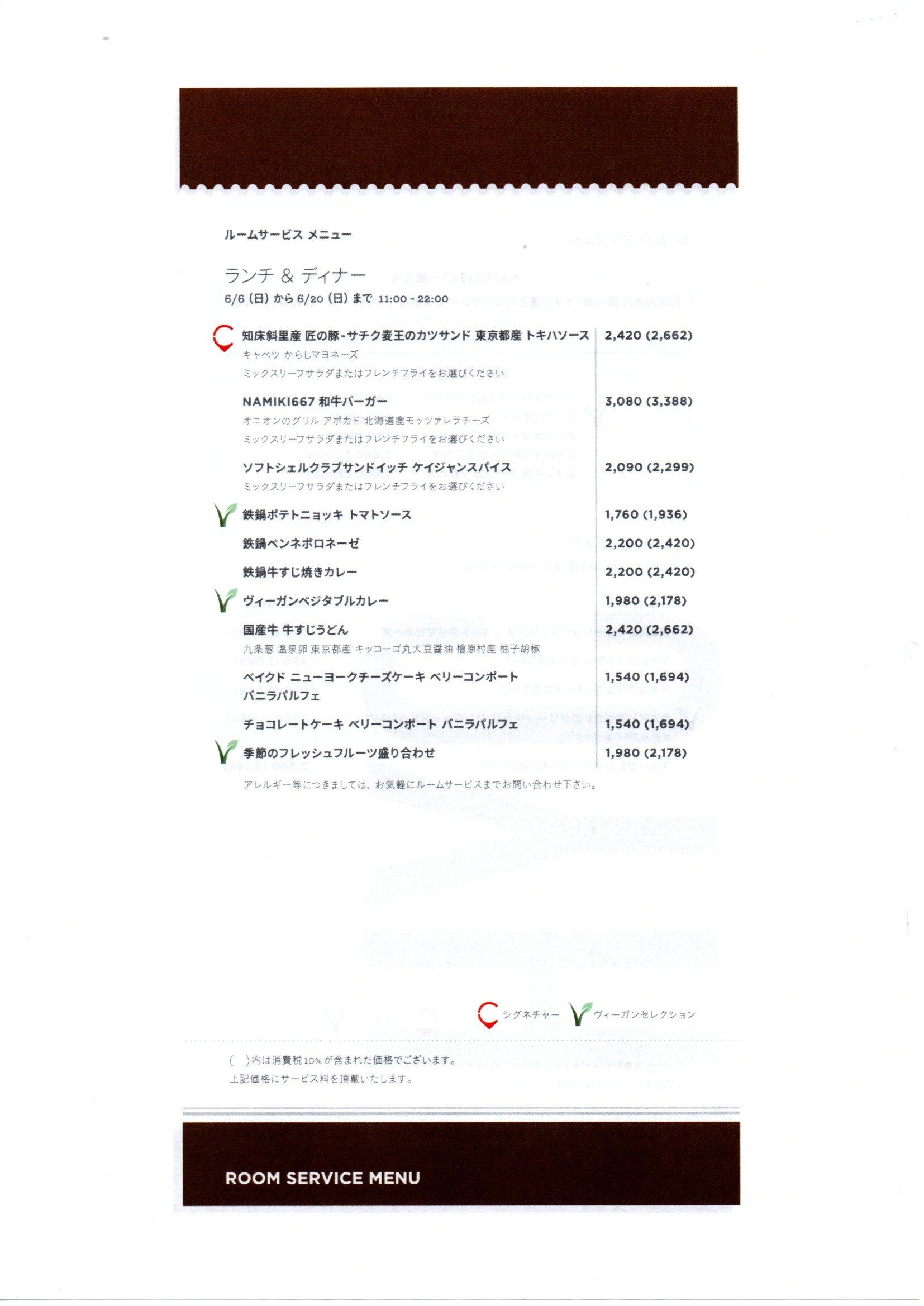 今日のルームサービス ~ ソフトシェルクラブサンド_b0405262_22164980.jpg