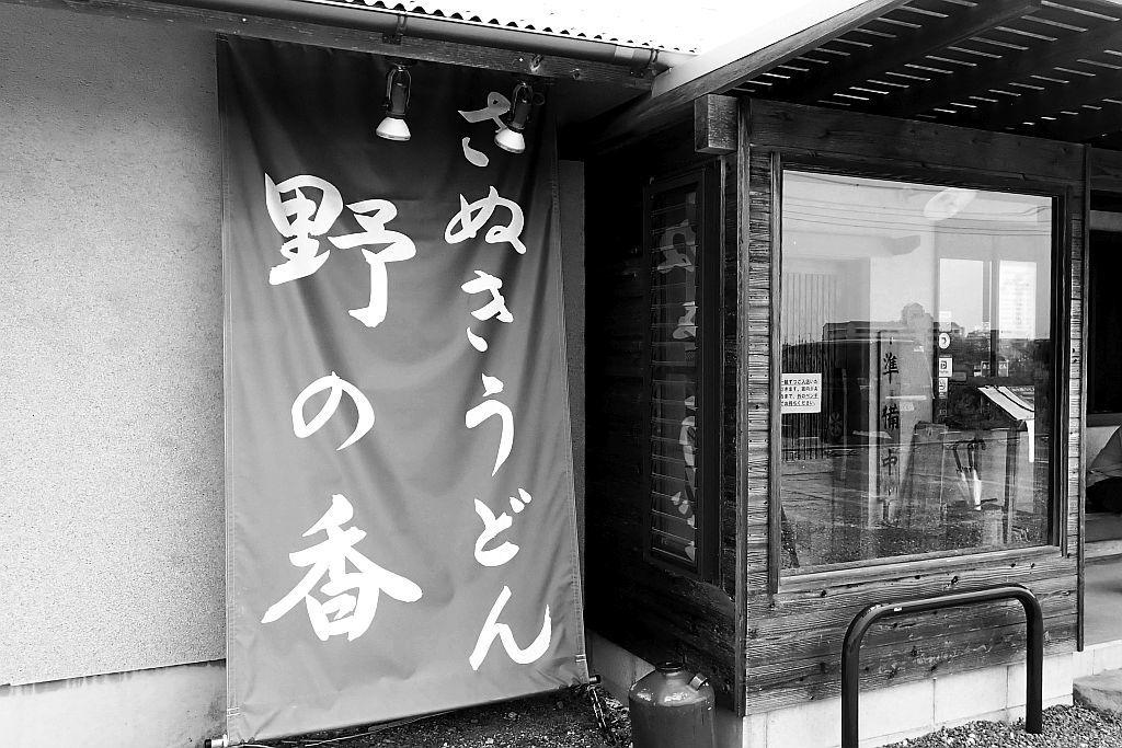 浜北区「野々花」できつねうどん_e0220163_15034665.jpg
