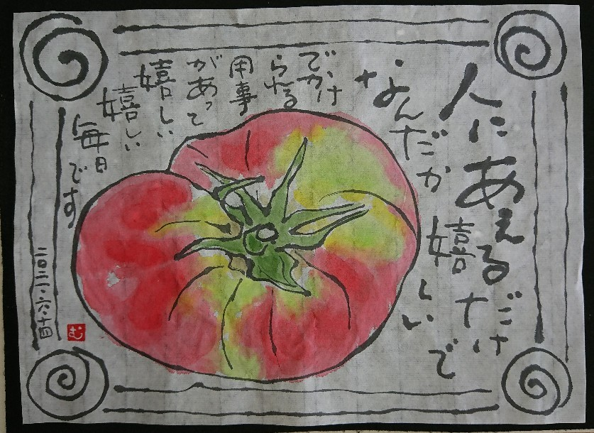トマト「人に会えるだけで嬉しい」_b0124466_22325176.jpg