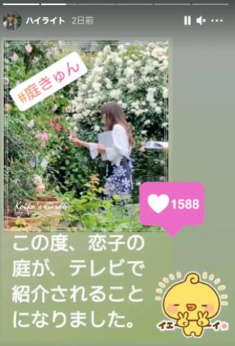 テレビ出演のお知らせ・・・田中哲司「のこの庭、きゅんです」_d0049381_21345671.png