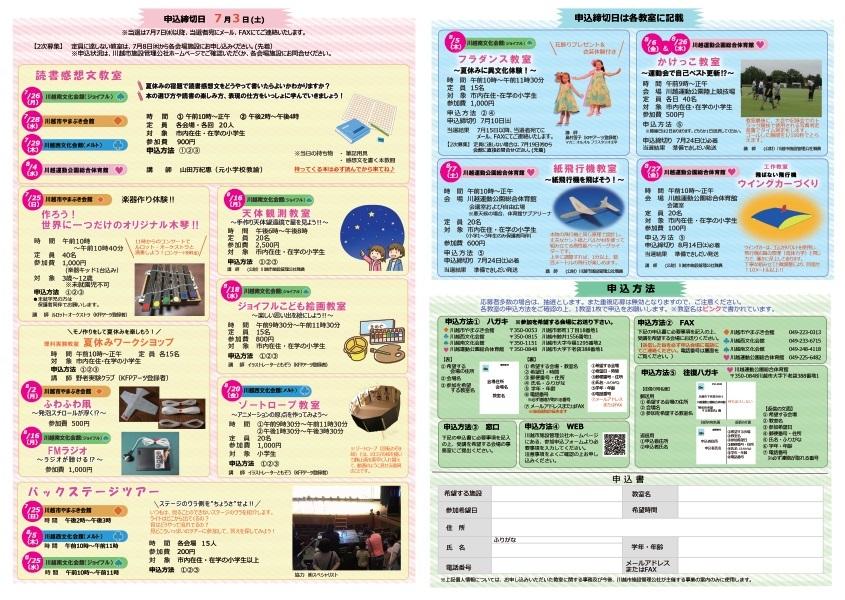 イベントガイド 最新号_d0165682_16243997.jpg